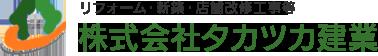 世田谷区のリフォームならタカツカ建業にお任せください